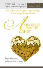 Любовная магия денег