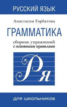 Русский язык. Грамматика. Сборник упражнений с основными правилами
