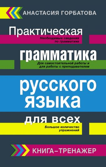 Практическая грамматика русского языка для всех. Книга-тренажер
