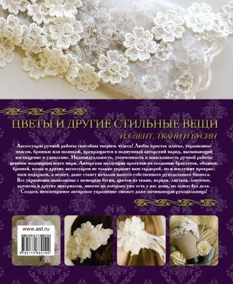 Цветы и другие стильные вещи из лент, ткани, бусин