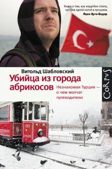 Убийца из города абрикосов. Незнакомая Турция — о чем молчат путеводители