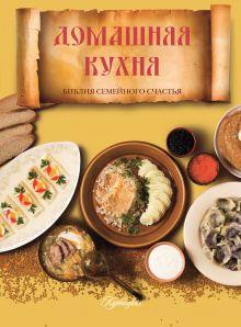 Домашняя кухня. Библия семейного счастья