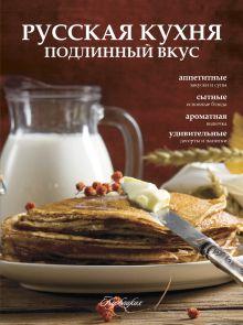 Русская кухня. Подлинный вкус