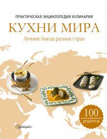 Кухни мира. Практическая энциклопедия кулинарии
