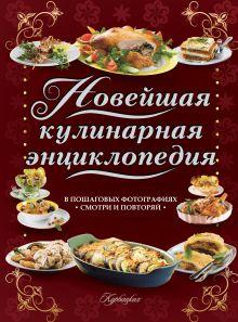 Новейшая кулинарная энциклопедия в пошаговых фотографиях. Лучшие рецепты от шеф-повара: смотри и повторяй