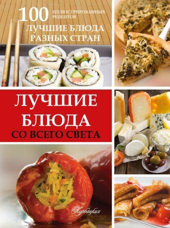 Лучшие блюда со всего света