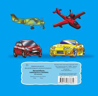 Автомобили, самолеты и техника