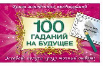 100 гаданий на будущее