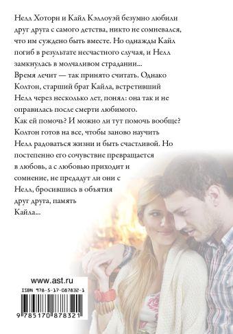 Я, ты и любовь