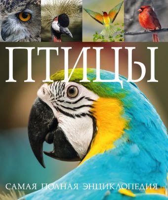 Птицы. Самая полная энциклопедия
