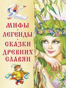 Мифы, легенды, сказки древних славян