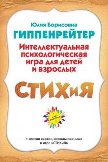 СТИХиЯ. Интеллектуальная психологическая игра для детей и взрослых. Версия