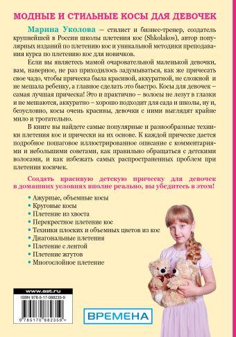 Модные и стильные косы для девочек