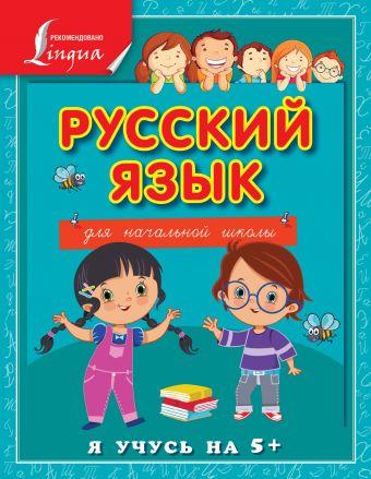 Русский язык для начальной школы