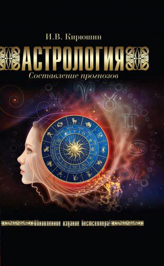 Астрология. Составление прогнозов.