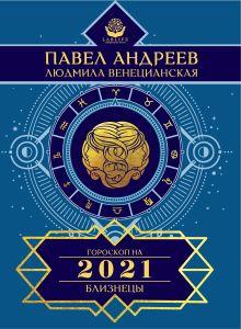 Близнецы. Гороскоп 2021
