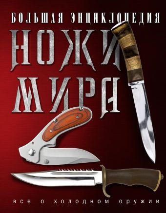 Большая энциклопедия. Ножи мира