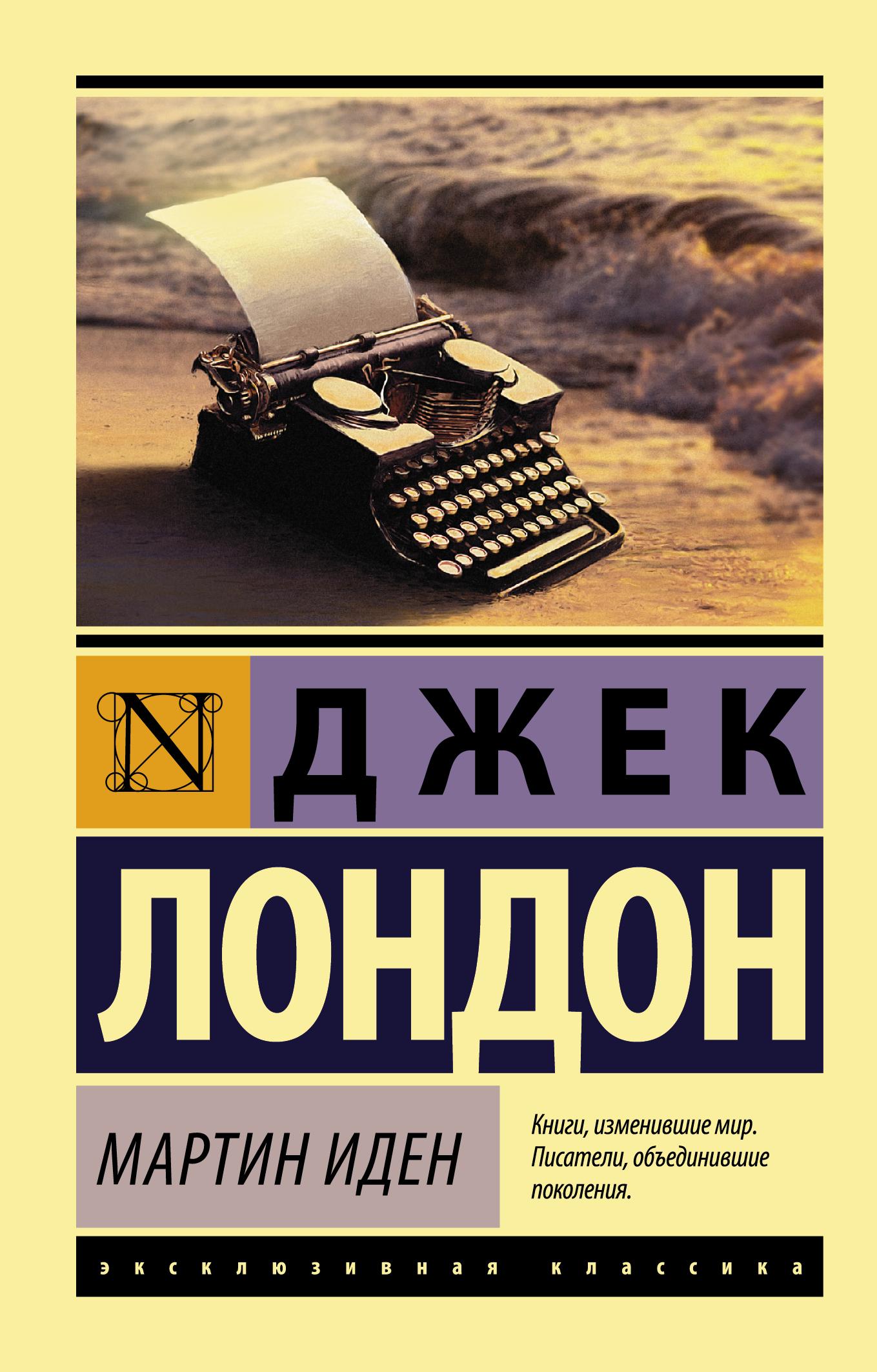 Джек лондон книга мартин иден – скачать fb2, epub, pdf бесплатно.
