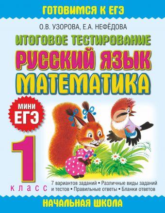 Итоговое тестирование. Русский язык. Математика. 1 класс