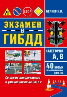 Экзамен ГИБДД. Категория А,В. 40 новых экзаменационных билетов