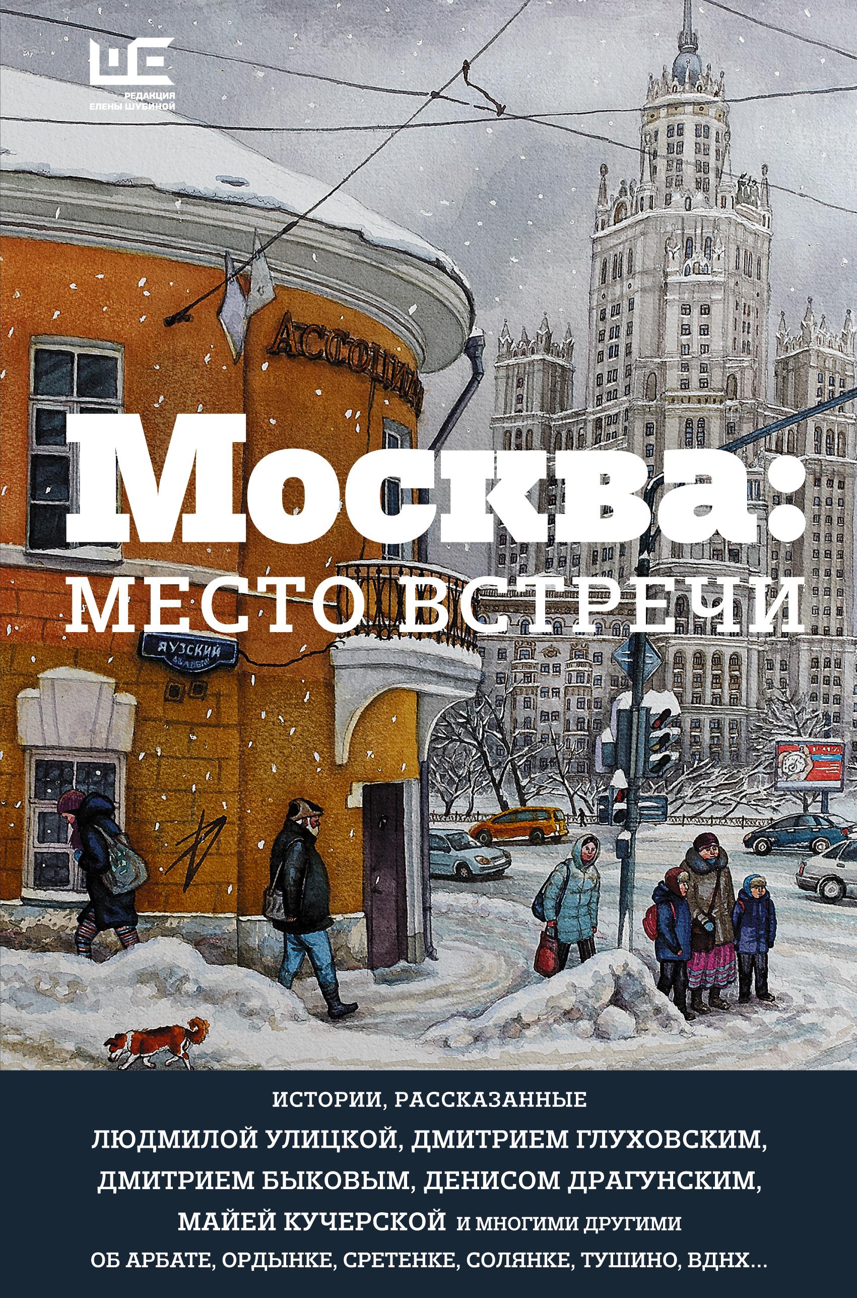 Андрей Макаревич рассказал о Москве своего детства d0c529109b1