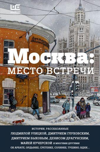 «Москва – место встречи»