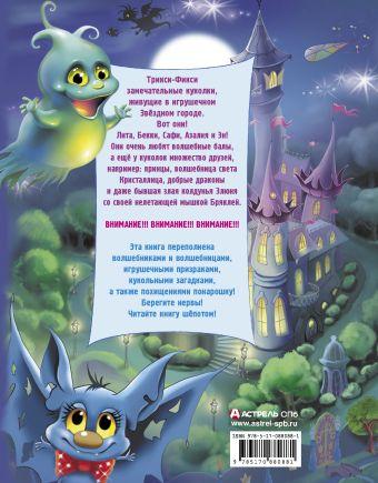 Трикси-Фикси и волшебники