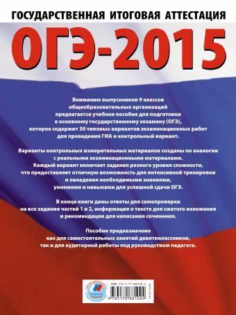 ГИА-2015-ОГЭ. Русский язык. (60х90/8) 30+1 типовых вариантов экзаменационных работ для подготовки к основному государственному экзамену. 9 класс