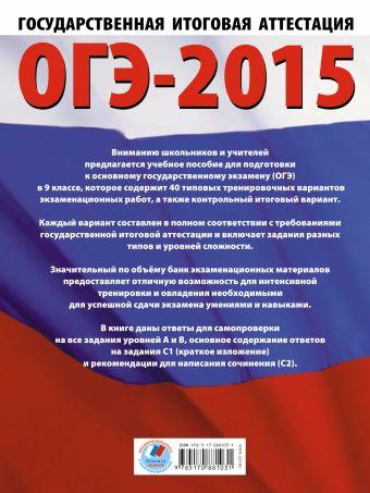 ГИА-2015-ОГЭ. Русский язык. (60х90/8) 40+1 типовых вариантов экзаменационных работ для подготовки к основному государственному экзамену. 9 класс