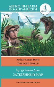 Затерянный мир = The Lost World