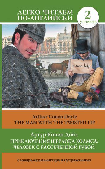 Приключения Шерлока Холмса: Человек с рассеченной губой = The Man with the Twisted Lip