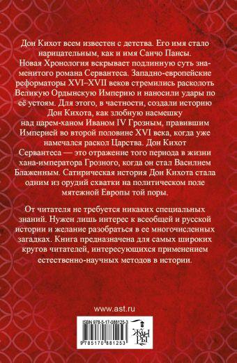 Дон Кихот или Иван Грозный
