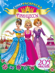 Принцессы. 205 наклеек