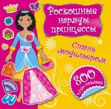 Роскошные наряды принцессы. Стань модельером