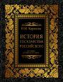 История государства российского от VI до начала ХVI века
