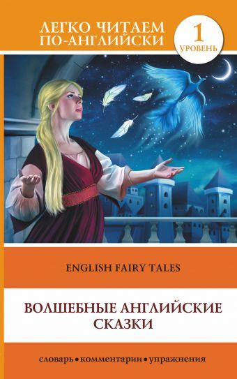Волшебные английские сказки = English Fairy Tales