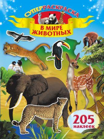 В мире животных .205 наклеек