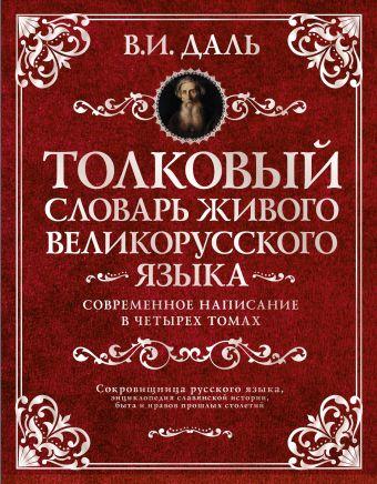 Толковый словарь живого великорусского языка. Современное написание.В 4 томах.