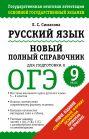 ГИА 2015-ОГЭ. Русский язык. Новый полный справочник для подготовки к ОГЭ.