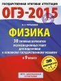 ГИА-2015-ОГЭ. Физика. (60х90/8) 30+1 типовых вариантов экзаменационных работ для подготовки к основному государственному экзамену. 9 класс