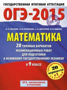 ГИА-2015-ОГЭ. Математика. (60х90/8) 20+1 типовых вариантов экзаменационных работ для подготовки к основному государственному экзамену. 9 класс