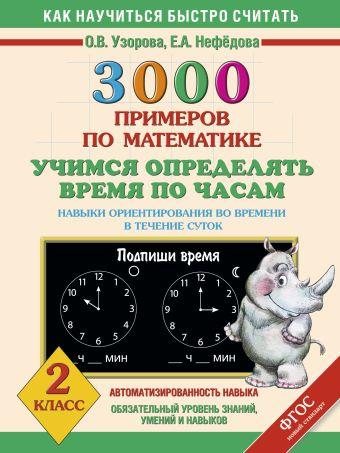 3000 примеров по математике. Учимся определять время по часам. Навыки ориентирования во врени в течение суток. 2 класс