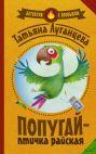Попугай — птичка райская