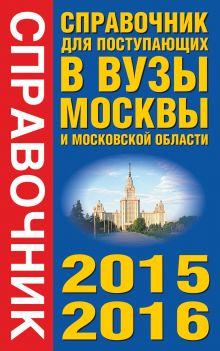 Справочник для поступающих в вузы Москвы и Московской области, 2015-2016