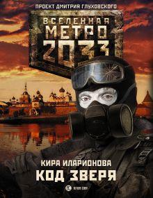Метро 2033: Код зверя