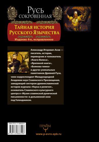 РУСЬ СОКРОВЕННАЯ. Тайная история русского язычества.