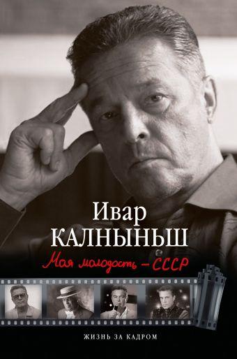 Моя молодость - СССР