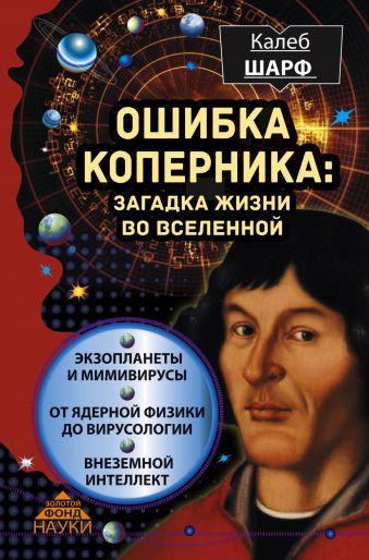 Ошибка Коперника: загадка жизни во Вселенной