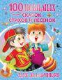 100 любимых сказок, стихов и песенок для мальчиков