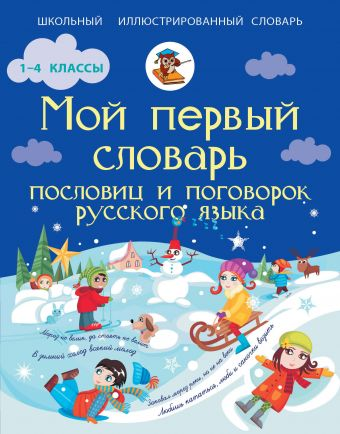 Мой первый словарь пословиц и поговорок русского языка